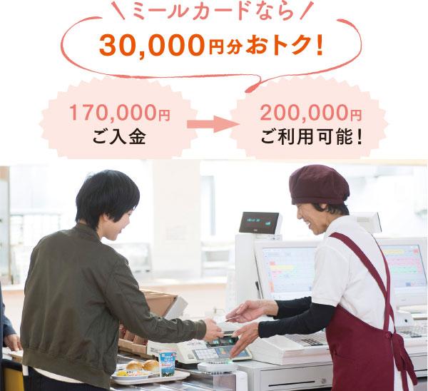 30,000円分おトク!