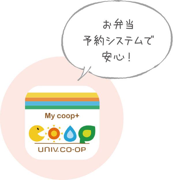 My coop+