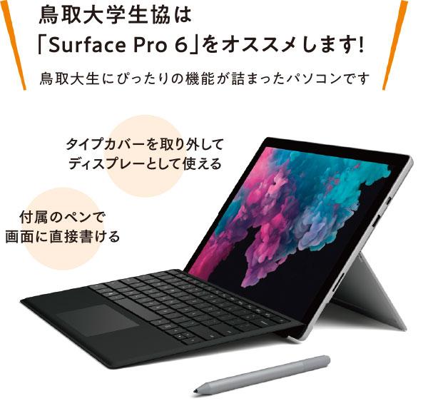 鳥取大学生協は「Surface Pro 6」をオススメします!