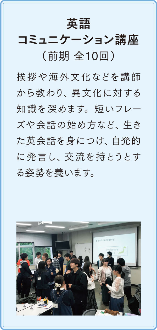 英語コミュニケーション講座(前期 全10回)
