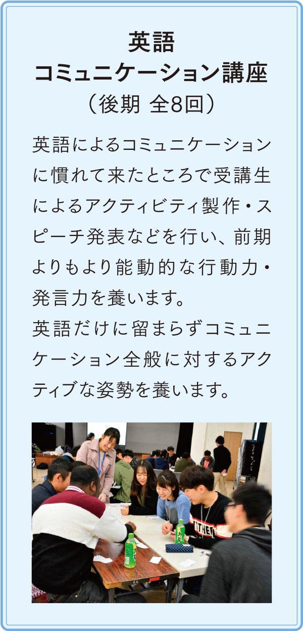 英語コミュニケーション講座(後期 全8回)