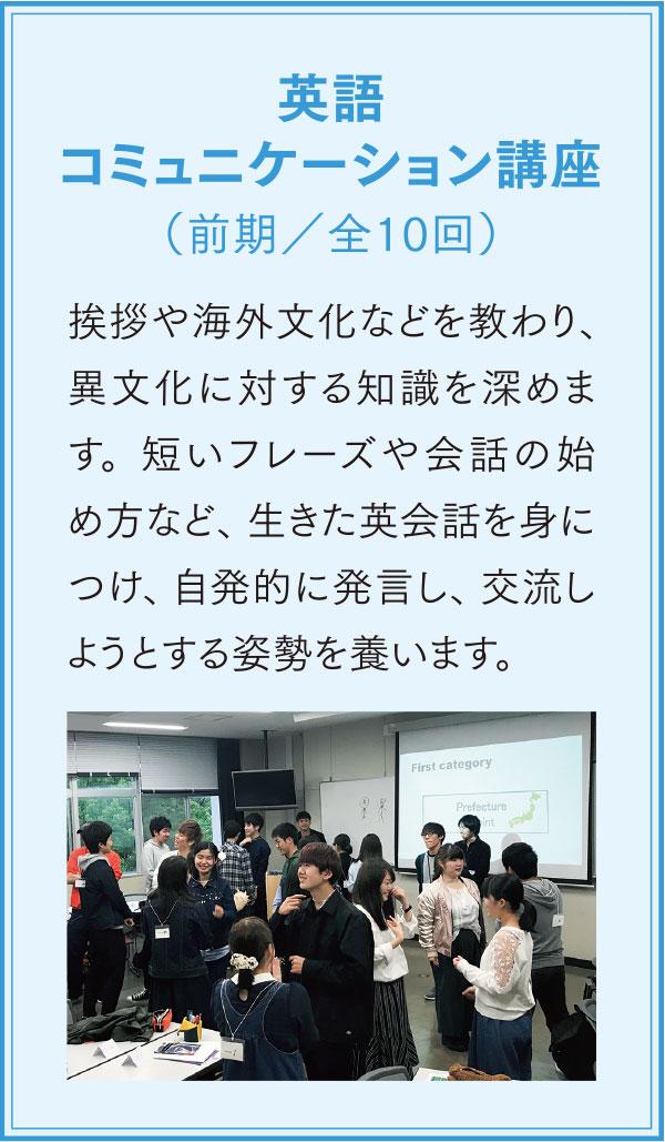 英語コミュニケーション講座(前期/全10回)