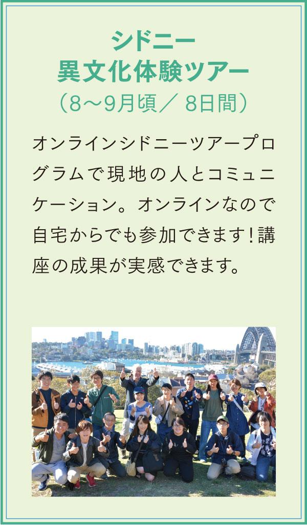 シドニー異文化体験ツアー(8〜9月頃/8日間)
