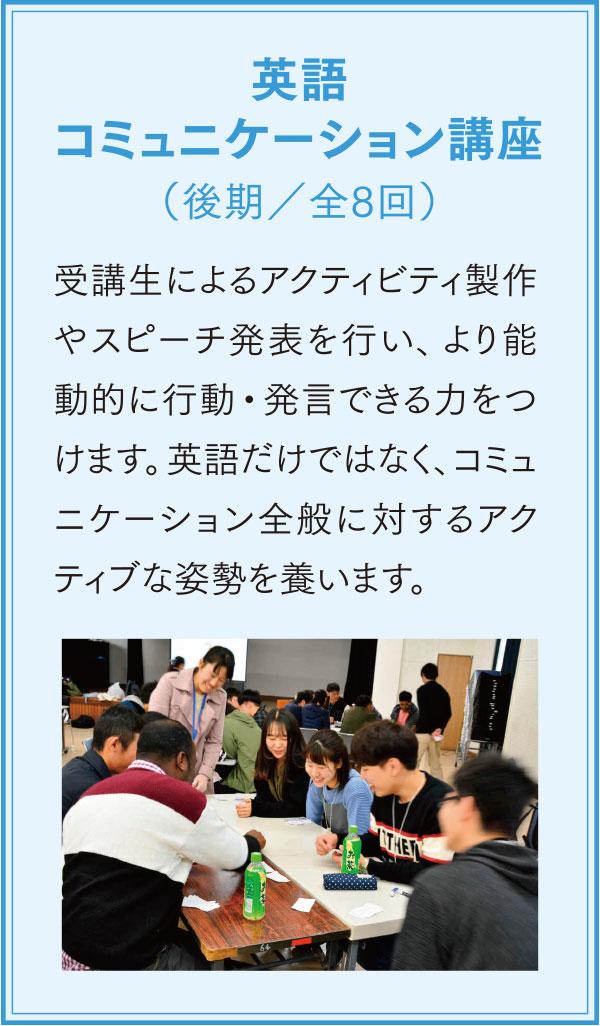 英語コミュニケーション講座(後期/全8回)