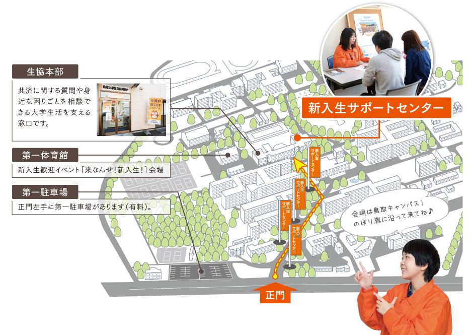 新入生サポートセンター地図