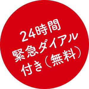 24時間緊急ダイアル付き(無料)