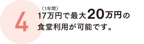 17万円(1年間)で最大20万円の 食堂利用が可能です。