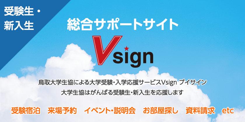 総合サポートサイトVsign