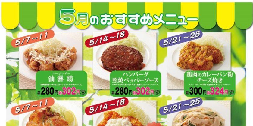 【食堂】5月のおすすめフェア