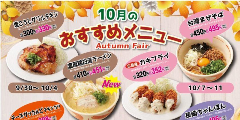 【食堂】10月のおすすめフェア!