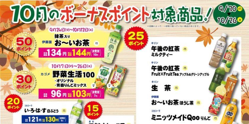 【SHOP】10月のお買い得商品!