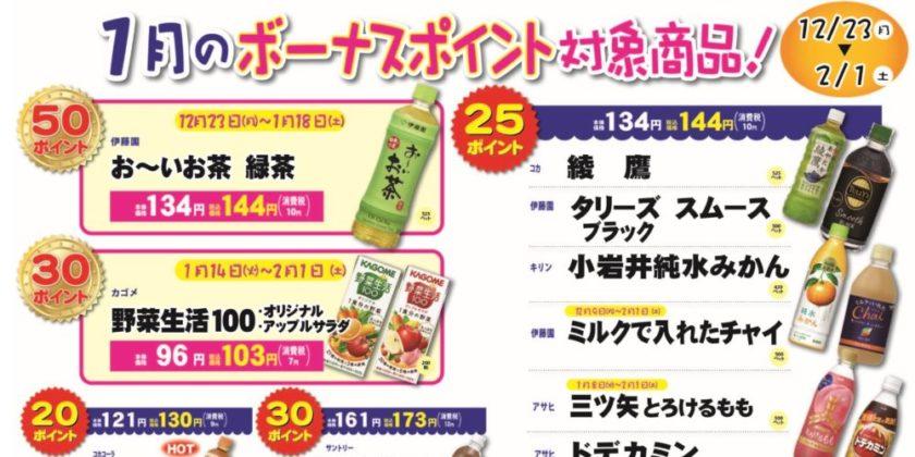 【SHOP】1月のお買い得商品!