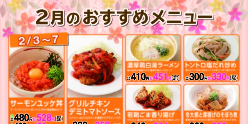 【食堂】試験を最後まで応援!2月のおすすめメニュー