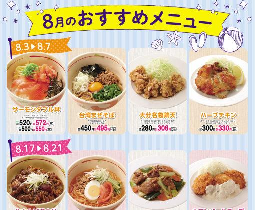 【食堂】8月は試験応援! 今までの人気メニューフェア