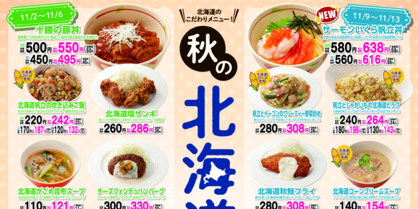 【食堂】11月は北海道フェア!