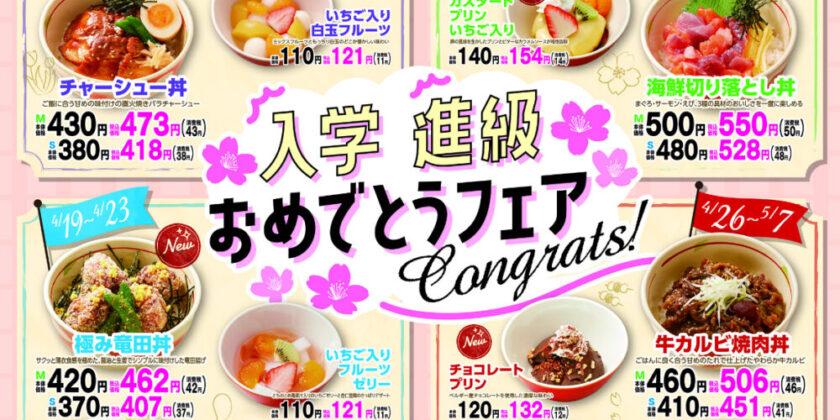 【食堂】4月は人気メニューで「入学・進級おめでとうフェア!」