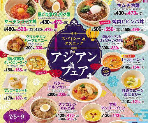 【食堂】7月はアジアンフェア! 新メニューも続々登場!!