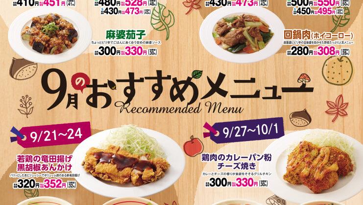 【食堂】9月のおすすめメニュー