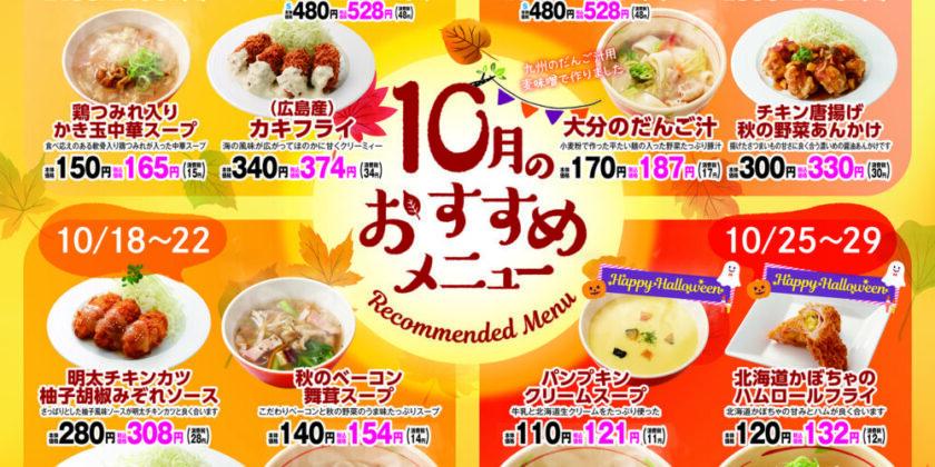 【食堂】10月のおすすめメニュー